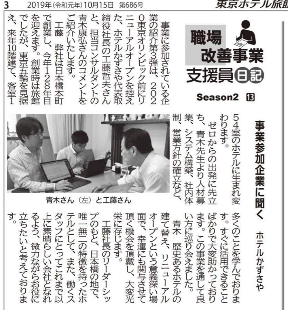 【(公財)東京しごと財団】行政による中小企業向けの支援事業でコンサルティング・セミナーを実施しました